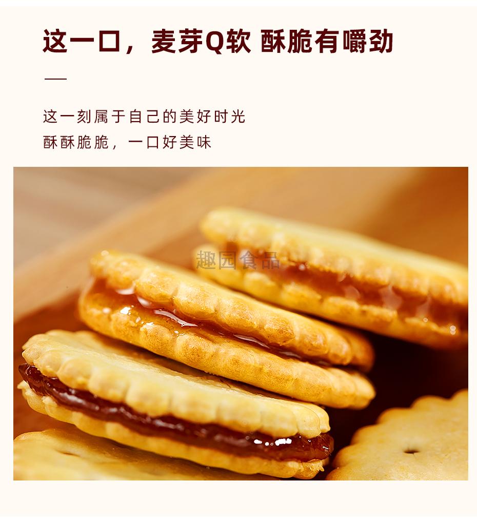 麦芽夹心饼干