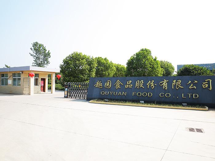趣园食品-江苏厂区大门
