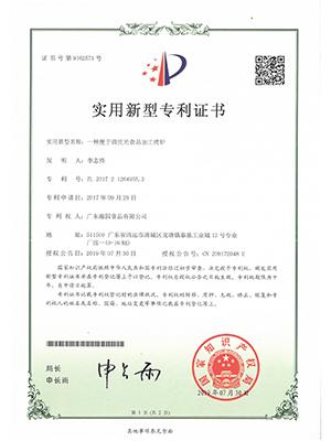 趣园食品-实用新型专利证书