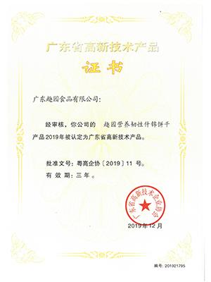 """趣园营养韧性什锦饼干产品为广东省高新技术产品""""证书"""