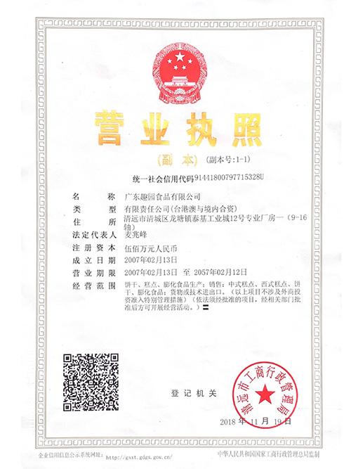 趣园食品-营业执照