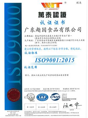 趣园食品-ISO9000证书