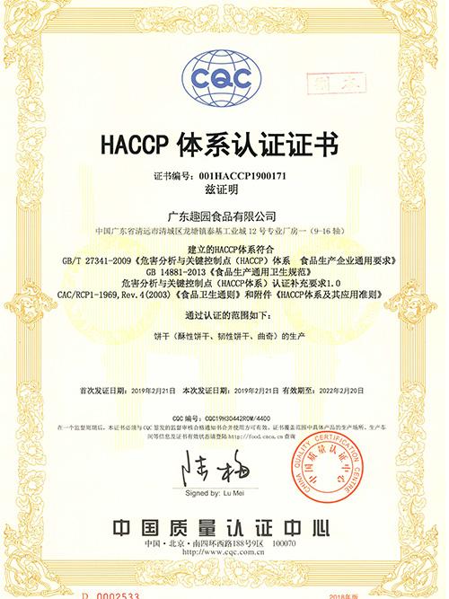 趣园食品-HACCP体系认证
