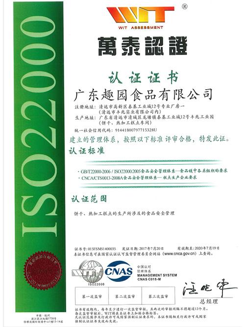 趣园食品-ISO2200证书