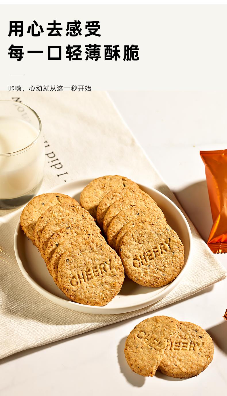 790坚果粗粮饼干_02