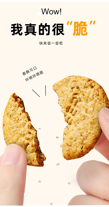 790坚果粗粮饼干_03