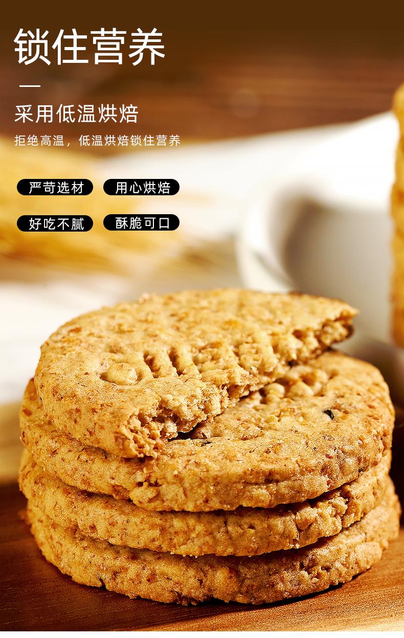 790坚果粗粮饼干_06