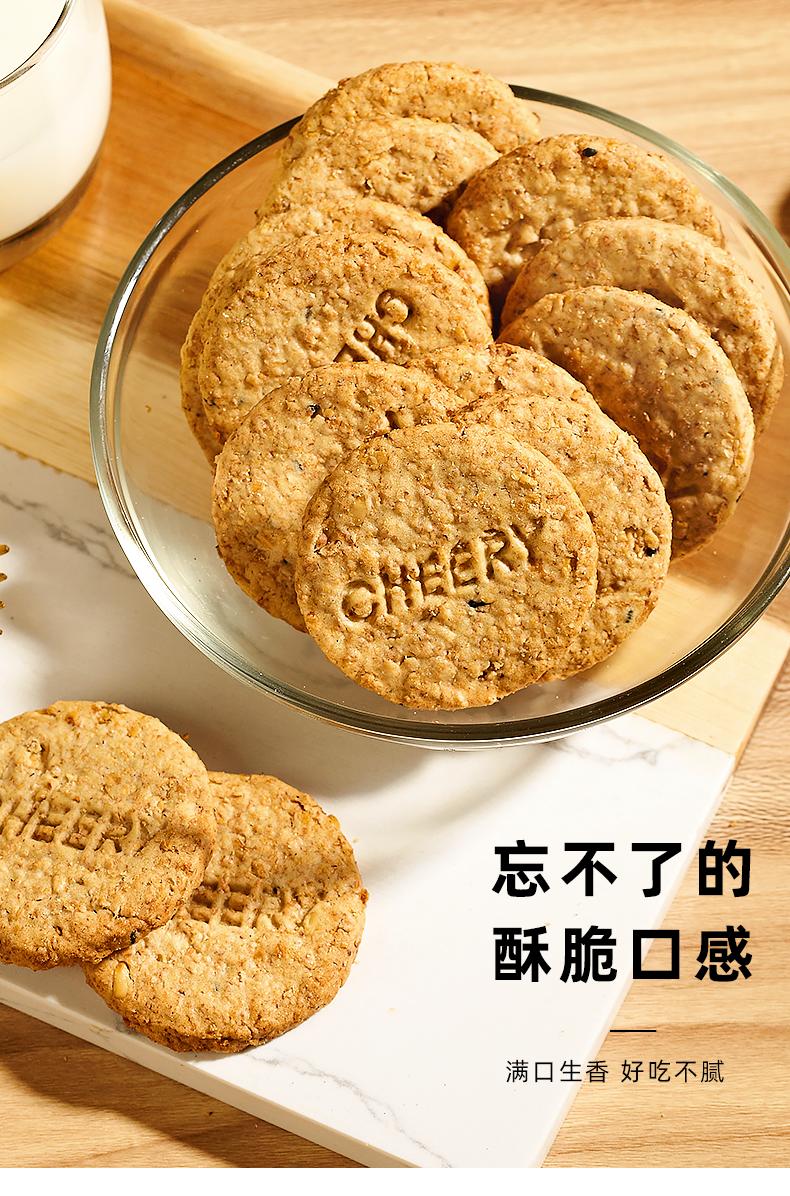 790坚果粗粮饼干_07