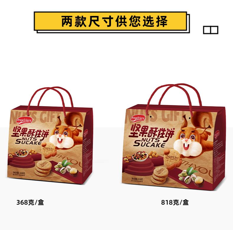 790坚果粗粮饼干_10