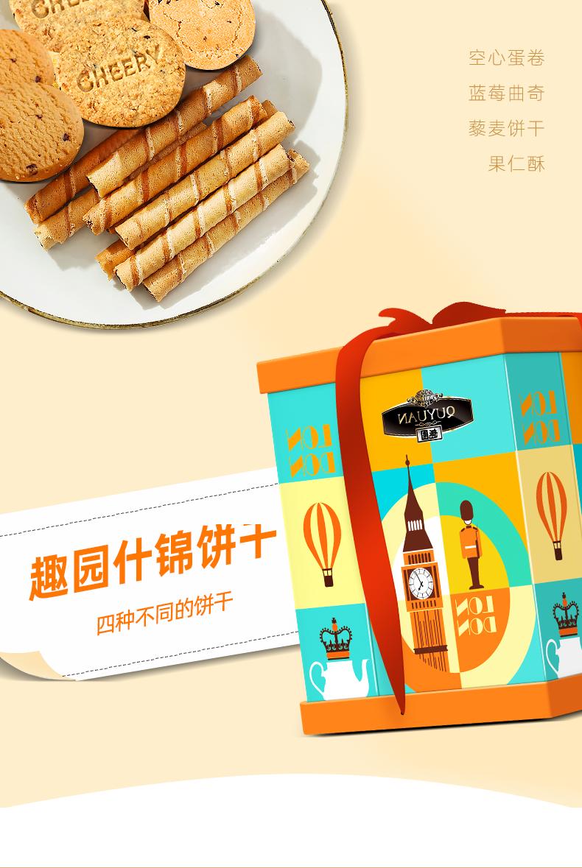 790坚果粗粮饼干_01