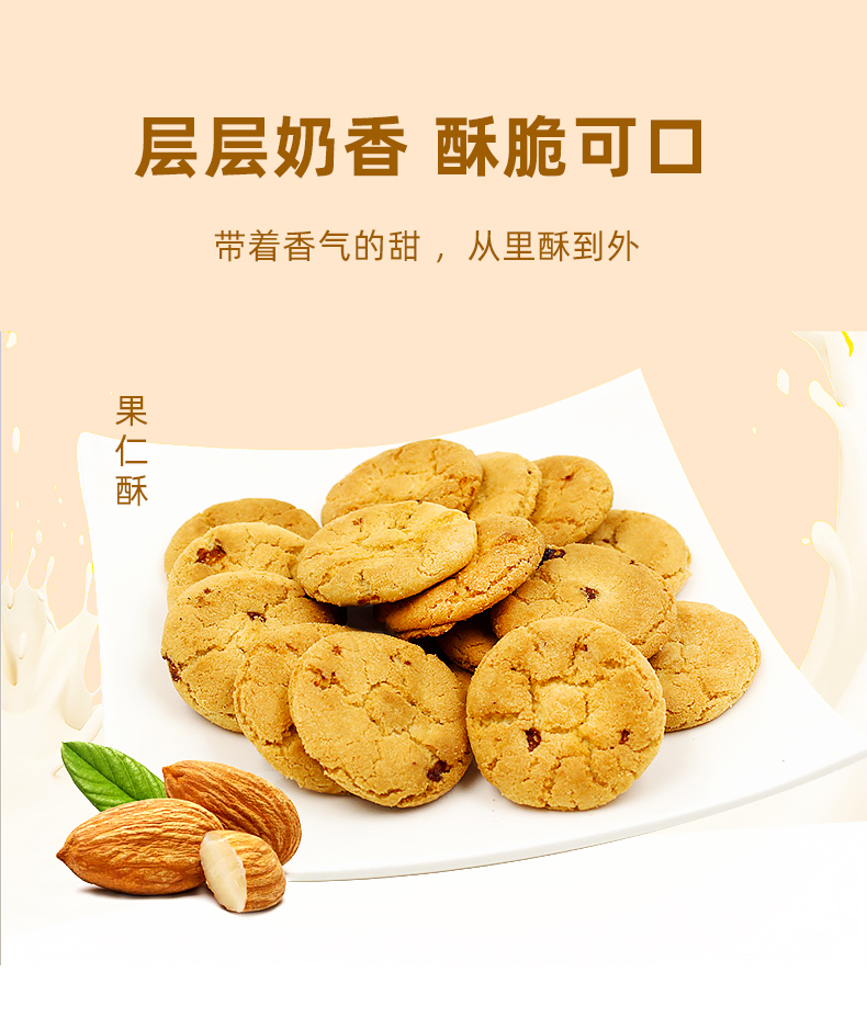 790坚果粗粮饼干_05