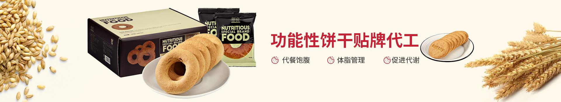功能性饼干贴牌代工-腾讯体育英超直播食品