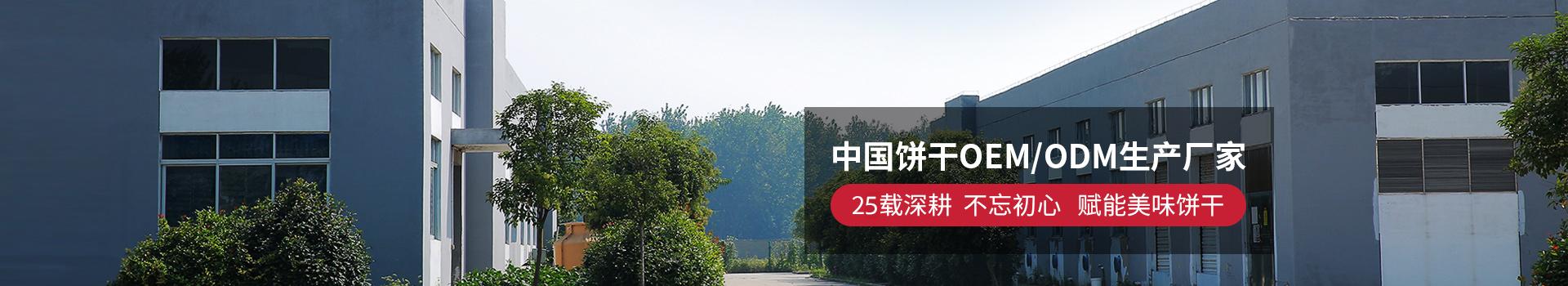 中国饼干OEM/ODM生产厂家-趣园食品