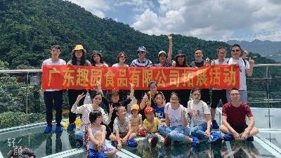 广东趣园食品有限公司游古龙峡