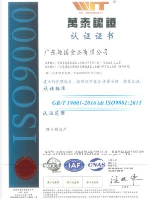 趣园食品-ISO9001证书