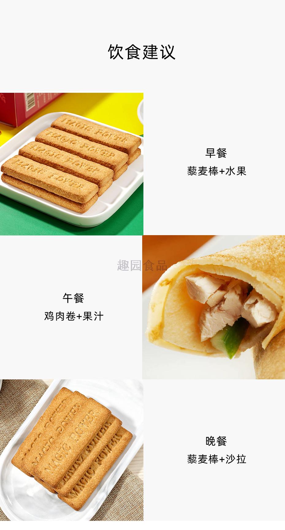 藜麦纤维棒饼
