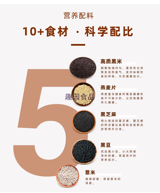 黑杂粮饼干