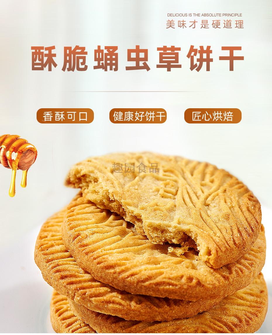 蛹虫草饼干