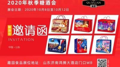 2020年秋季糖酒会将在山东济南举行
